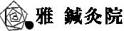雅 鍼灸院ロゴ