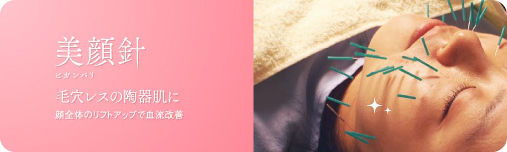 美顔針ビガンバリ毛穴レスの陶器肌に顔全体のリフトアップで血流改善